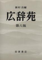 広辞苑 第六版 机上版