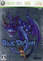 【ソフト単品】ブルードラゴン(ゲーム)