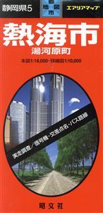 熱海・湯河原(単行本)