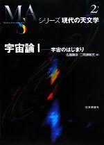 宇宙論-宇宙のはじまり(シリーズ現代の天文学第2巻)(1)(単行本)