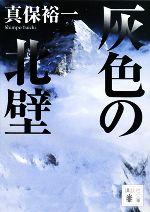 灰色の北壁(講談社文庫)(文庫)