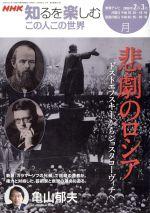 この人この世界 悲劇のロシア・ドストエフスキーからショスタコーヴィチまで 亀山郁夫(NHK知るを楽しむ)(2008年2-3月)(単行本)