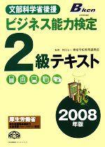 ビジネス能力検定2級テキスト(2008年版)(別冊付)(単行本)
