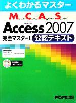よくわかるマスター Microsoft Certified Application Specialist Microsoft Office Access 2007完全マスター1公認テキスト(CD-ROM1枚付)(単行本)