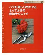 趣味の園芸 バラを美しく咲かせる とっておきの栽培テクニック(NHK趣味の園芸 ガーデニング21)(単行本)