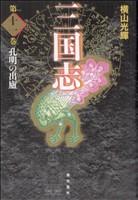 三国志(愛蔵版)(11)孔明の出廬