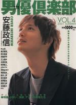男優倶楽部-2001年夏号(VOL.4)(単行本)