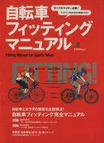 自転車フィッティングマニュアル(単行本)
