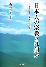 日本人の宗教とは何か その歴史と未来への展望(単行本)