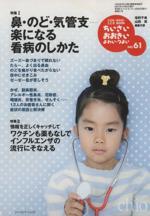 ちいさい・おおきい・よわい・つよい(No.61)