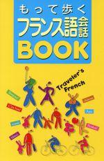 もって歩くフランス語会話BOOK(単行本)