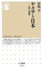 ヤクザと日本 近代の無頼(ちくま新書)(新書)