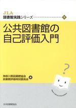 公共図書館の自己評価入門(単行本)