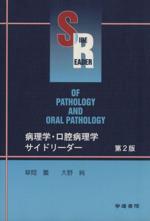 病理学・口腔病理学サイドリーダー 第2版(単行本)