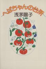 へばちゃんの台所(単行本)