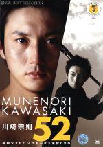 川崎宗則52(福岡ソフトバンクホークス公認DVD)(通常)(DVD)