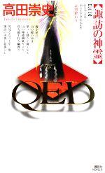 QED 諏訪の神霊(講談社ノベルス)(新書)