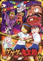 ゲゲゲの鬼太郎00's 9[第5シリーズ](通常)(DVD)