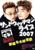 サンドウィッチマンライブ2007 新宿与太郎哀歌(通常)(DVD)