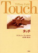 タッチ(単行本)