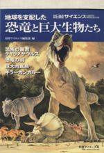 地球を支配した恐竜と巨大生物たち(別冊日経サイエンス)(単行本)