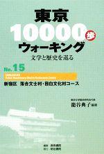東京10000歩ウォーキング 文学と歴史を巡る-新宿区 落合文士村・目白文化村コース(No.15)(単行本)