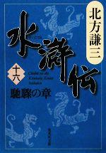 水滸伝 馳驟の章(集英社文庫)(十六)(文庫)