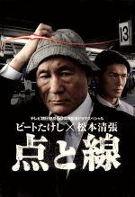 点と線(通常)(DVD)