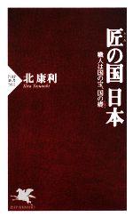 匠の国 日本 職人は国の宝、国の礎(PHP新書)(新書)