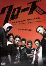クローズZERO スタンダード・エディション(通常)(DVD)