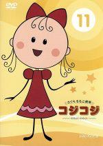 さくらももこ劇場コジコジ~COJI-COJI~11(通常)(DVD)