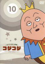 さくらももこ劇場コジコジ~COJI-COJI~10(通常)(DVD)