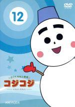 さくらももこ劇場コジコジ~COJI-COJI~12(通常)(DVD)