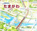 日本の川 たまがわ(児童書)