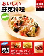 最新版 おいしい野菜料理(主婦の友新実用BOOKS)(単行本)