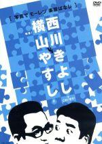 横山やすしvs西川きよし【写真でモーレツ楽屋話】(通常)(DVD)