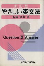 やさしい英文法 新訂版(単行本)