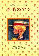 赤毛のアン(赤毛のアン・シリーズ1)(児童書)