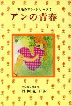 アンの青春(赤毛のアン・シリーズ2)(児童書)
