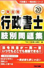 行政書士肢別問題集(平成20年度版)(単行本)