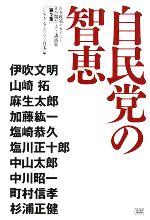自民党の智恵(第2集)日本政策アカデミー「シンクタンク2005・日本」非公開セミナー講演集