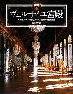 図説 ヴェルサイユ宮殿 太陽王ルイ一四世とブルボン王朝の建築遺産(ふくろうの本)(単行本)