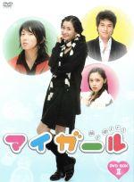 マイガール DVD-BOXⅡ(通常)(DVD)
