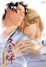 OVA冬の蝉~特別編集版~(通常)(DVD)