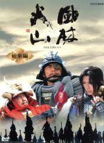 NHK大河ドラマ 風林火山 総集編(通常)(DVD)
