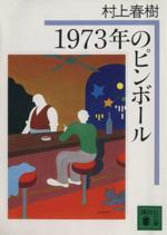1973年のピンボール(講談社文庫)(文庫)