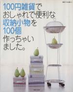 100円雑貨でおしゃれで便利な収納小物を100個作っちゃいました。別冊すてきな奥さん