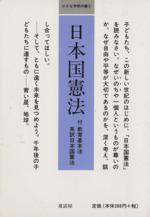 日本国憲法 付 教育基本法英訳日本国憲法(文庫)