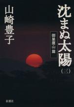 沈まぬ太陽-御巣鷹山篇(3)(単行本)