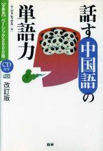 話す中国語の単語力[改訂版] [分野別]ベーシック2000語(CD付)(単行本)